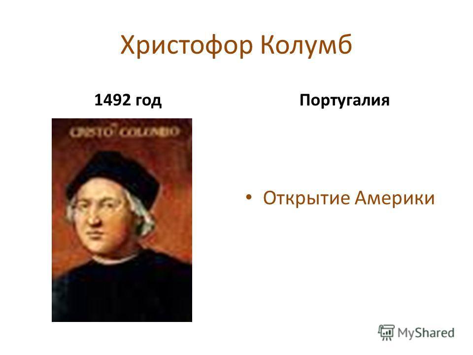 Христофор Колумб 1492 год Португалия Открытие Америки