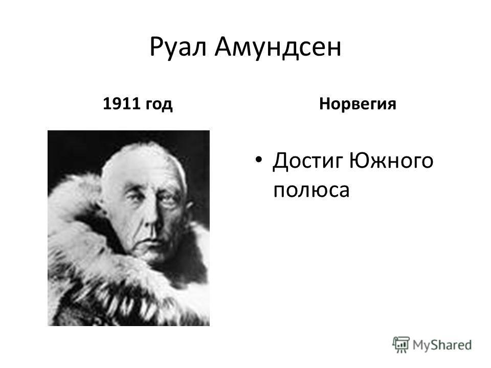 Руал Амундсен 1911 год Норвегия Достиг Южного полюса
