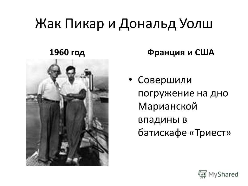 Жак Пикар и Дональд Уолш 1960 год Франция и США Совершили погружение на дно Марианской впадины в батискафе «Триест»