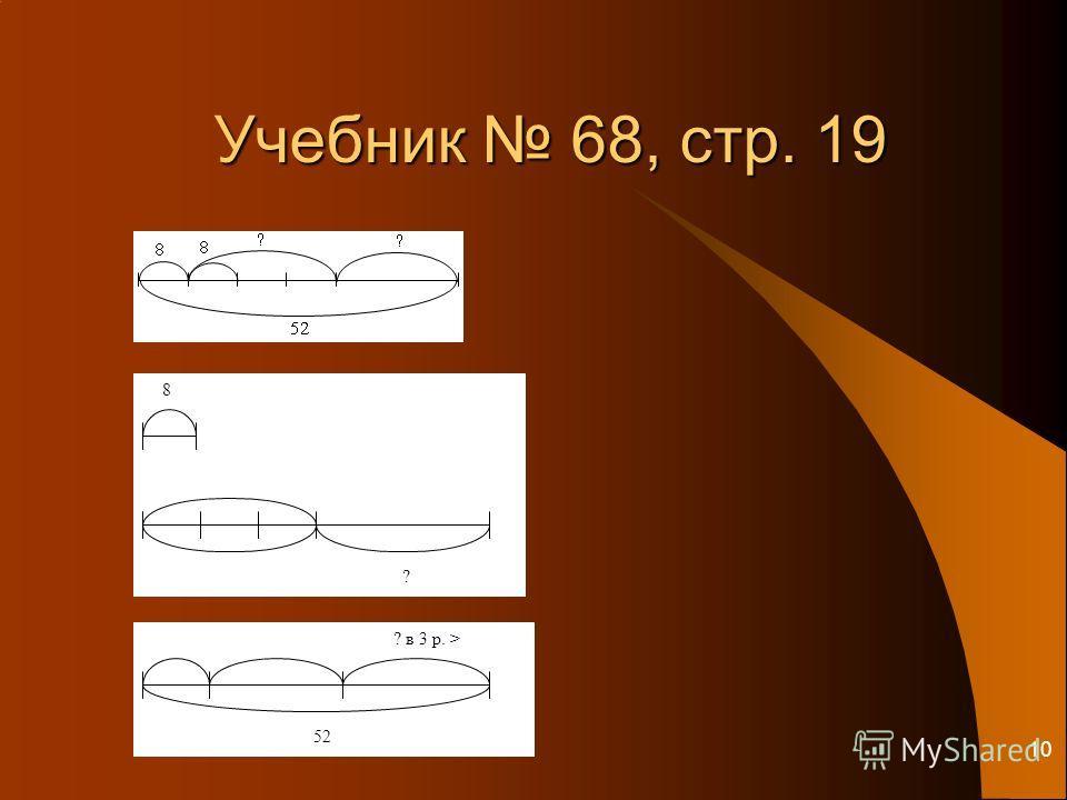 10 Учебник 68, стр. 19 8 ? ? в 3 р. > 52