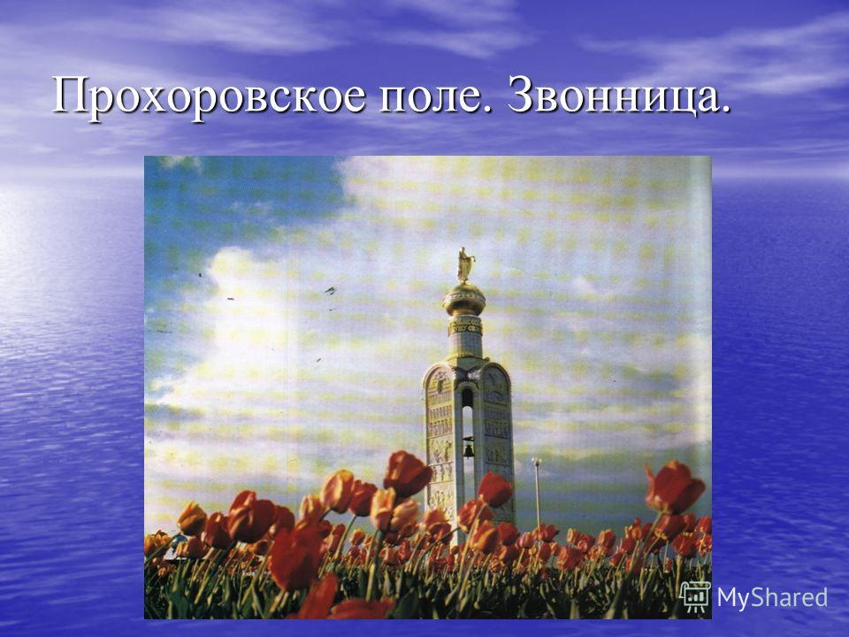 Прохоровское поле. Звонница.