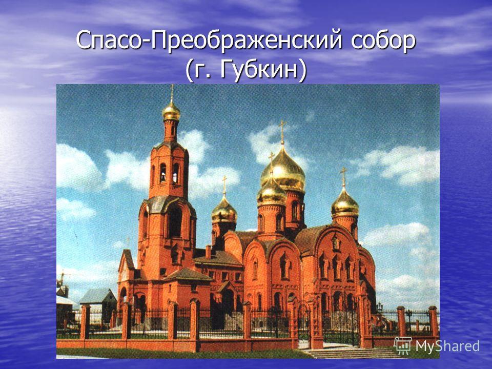 Спасо-Преображенский собор (г. Губкин)