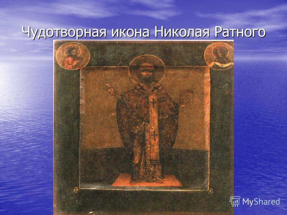Чудотворная икона Николая Ратного
