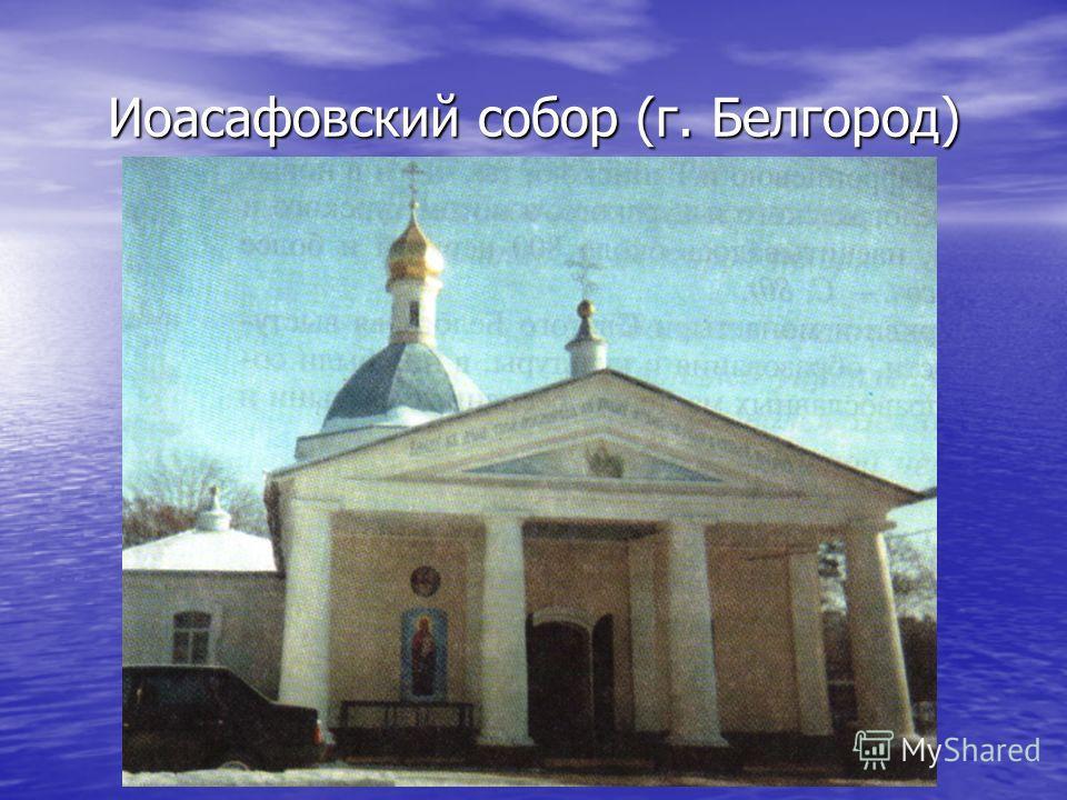 Иоасафовский собор (г. Белгород)