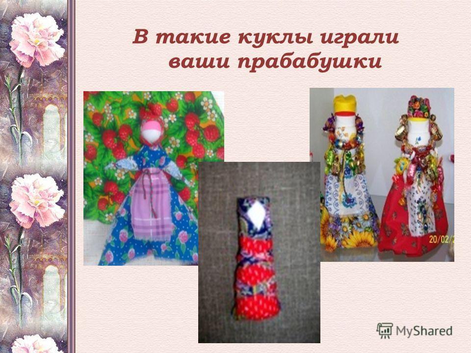 В такие куклы играли ваши прабабушки