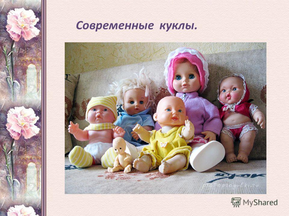 Современные куклы.
