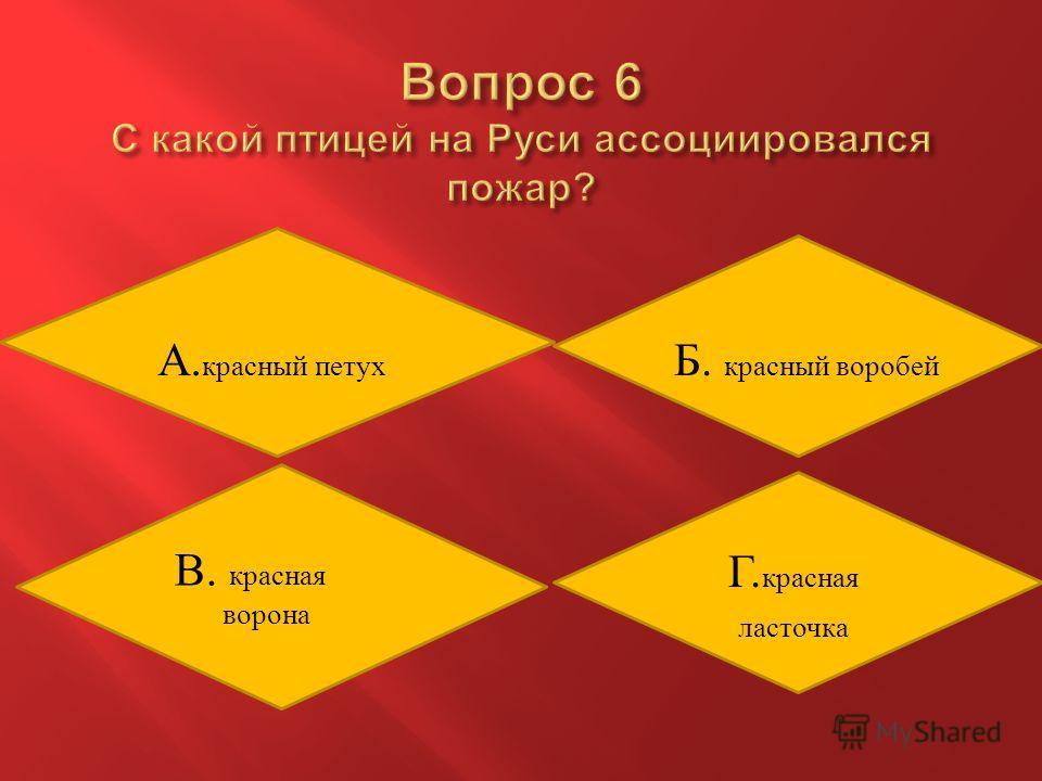 В. красная ворона А. красный петух Б. красный воробей Г. красная ласточка