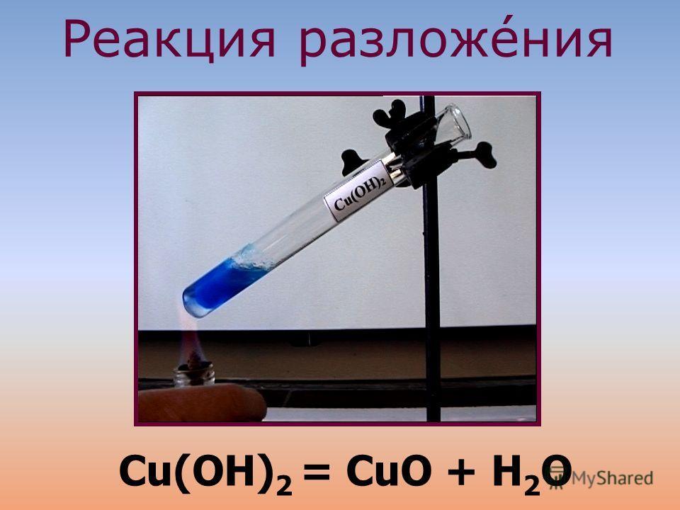 Реакция разложения Cu(OH) 2 = CuO + H 2 O