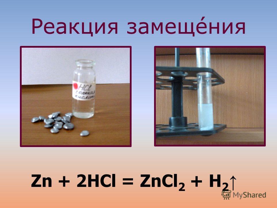 Реакция замещения Zn + 2HCl = ZnCl 2 + H 2