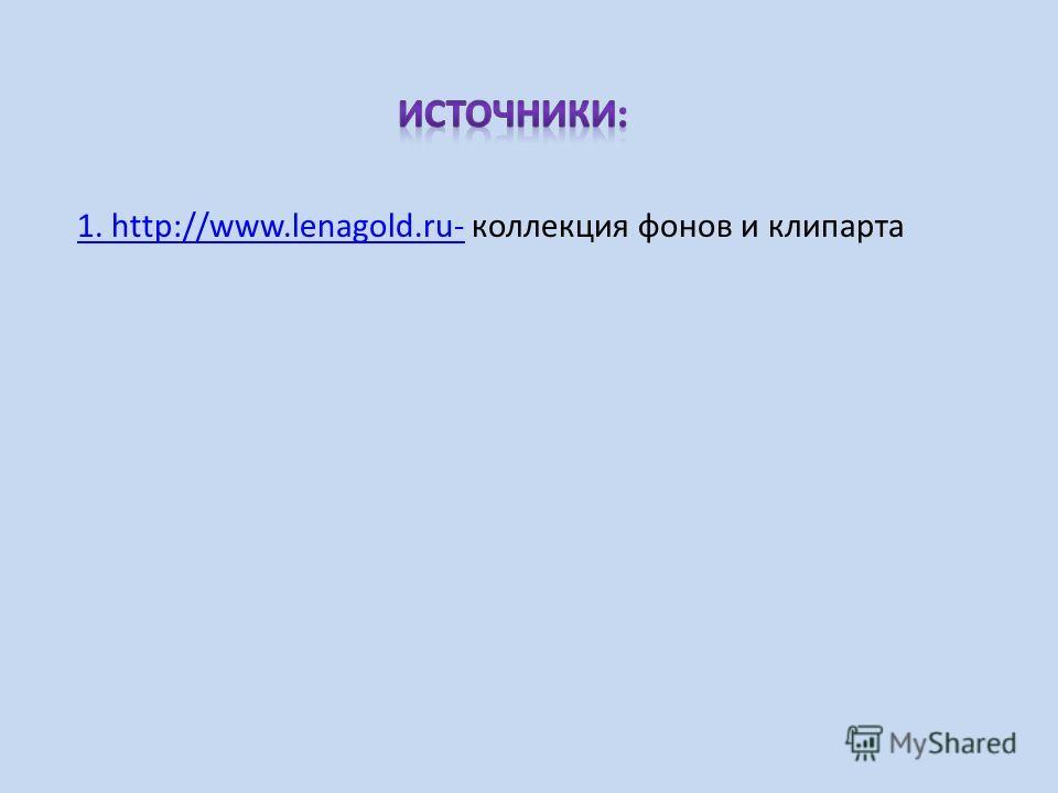 1. http://www.lenagold.ru-1. http://www.lenagold.ru- коллекция фонов и клипарта