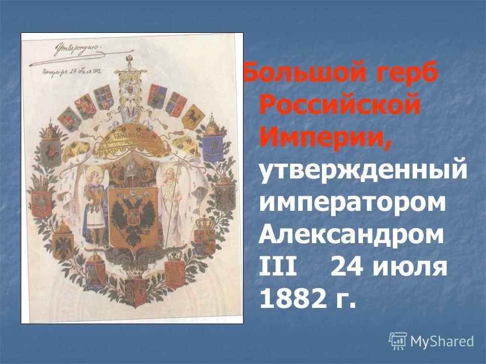 Большой герб Российской Империи, утвержденный императором Александром III 24 июля 1882 г.
