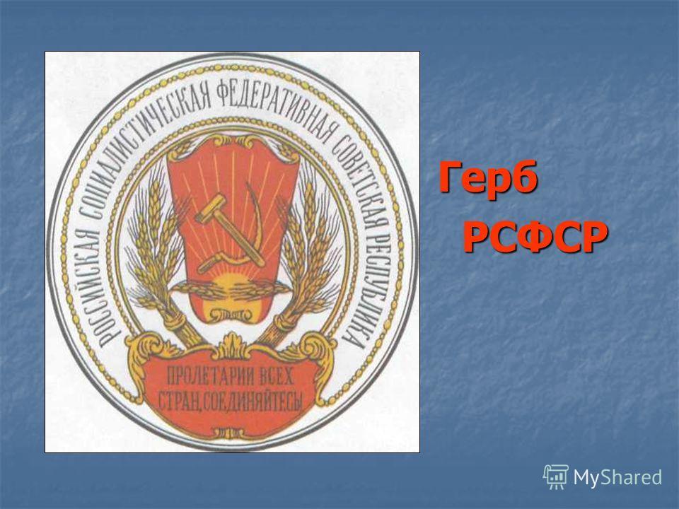 Герб РСФСР РСФСР