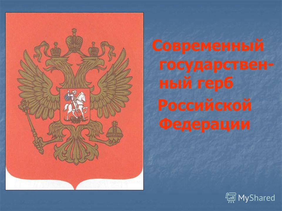 Современный государствен- ный герб Российской Федерации