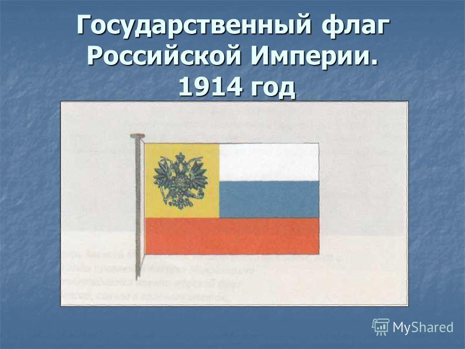 Государственный флаг Российской Империи. 1914 год