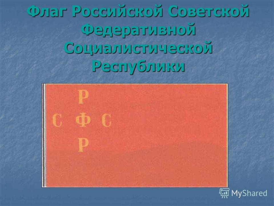 Флаг Российской Советской Федеративной Социалистической Республики