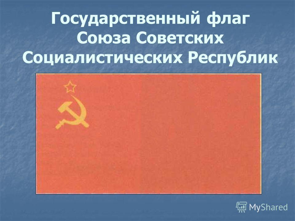 Государственный флаг Союза Советских Социалистических Республик