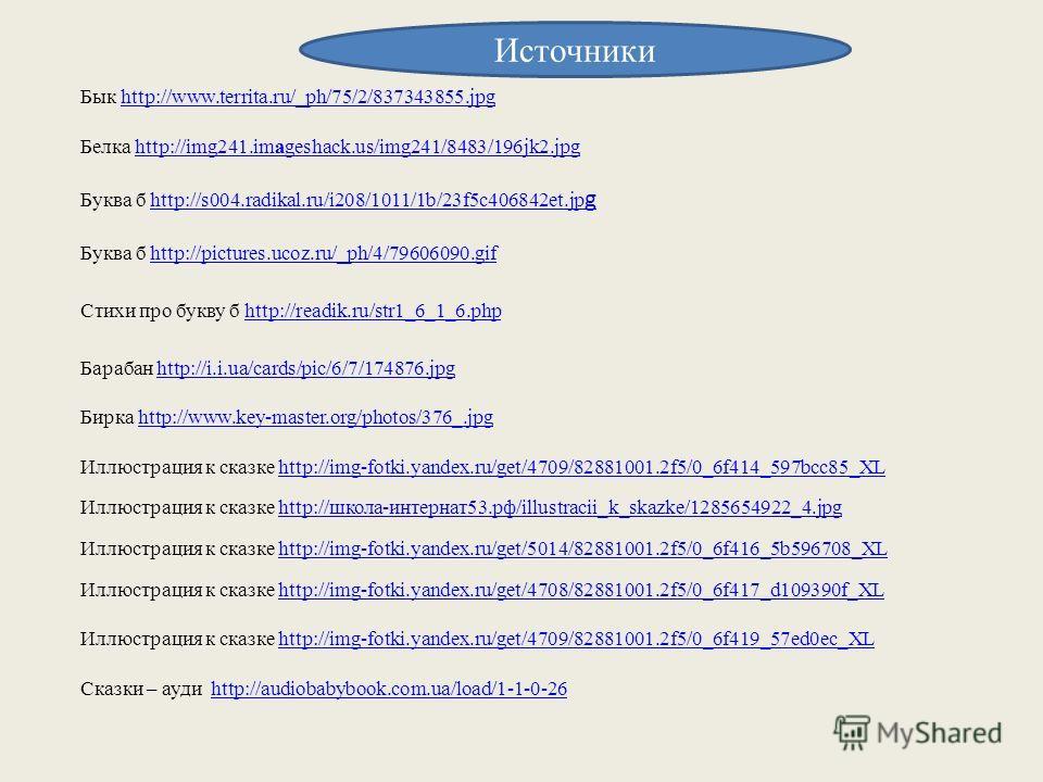 Бык http://www.territa.ru/_ph/75/2/837343855.jpghttp://www.territa.ru/_ph/75/2/837343855. jpg Белка http://img241.imageshack.us/img241/8483/196jk2.jpghttp://img241.imageshack.us/img241/8483/196jk2. jpg Буква б http://s004.radikal.ru/i208/1011/1b/23f5