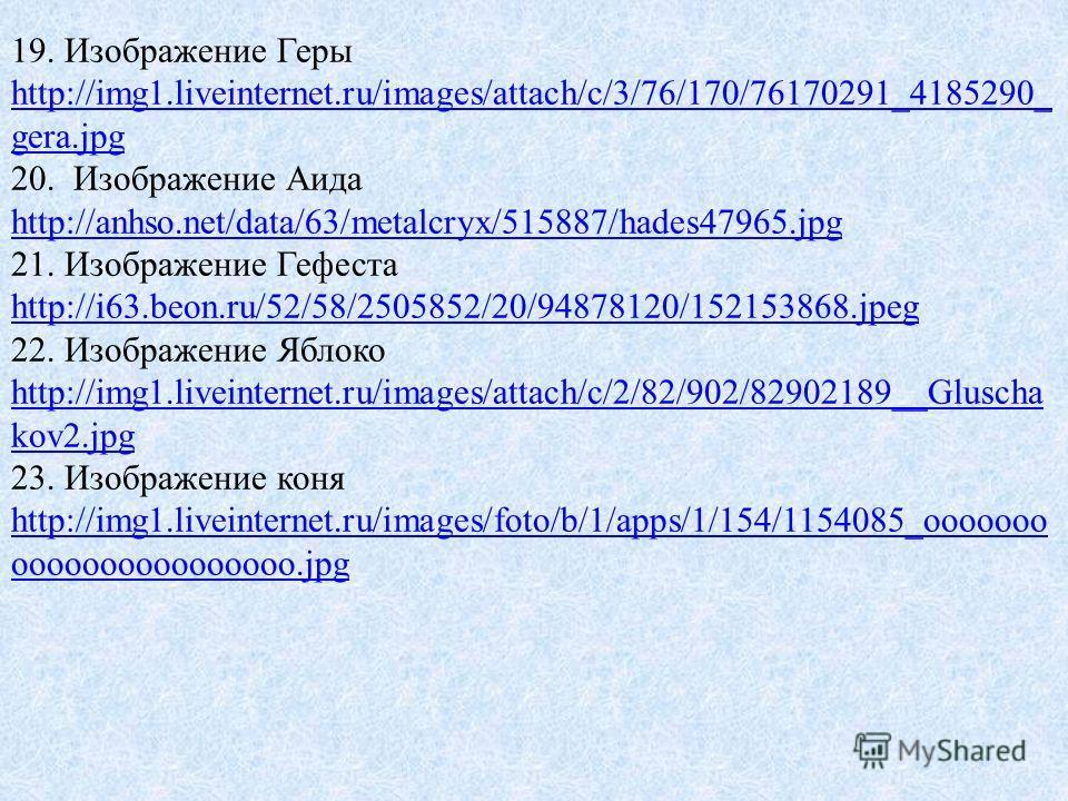 19. Изображение Геры http://img1.liveinternet.ru/images/attach/c/3/76/170/76170291_4185290_ gera.jpg http://img1.liveinternet.ru/images/attach/c/3/76/170/76170291_4185290_ gera.jpg 20. Изображение Аида http://anhso.net/data/63/metalcryx/515887/hades4