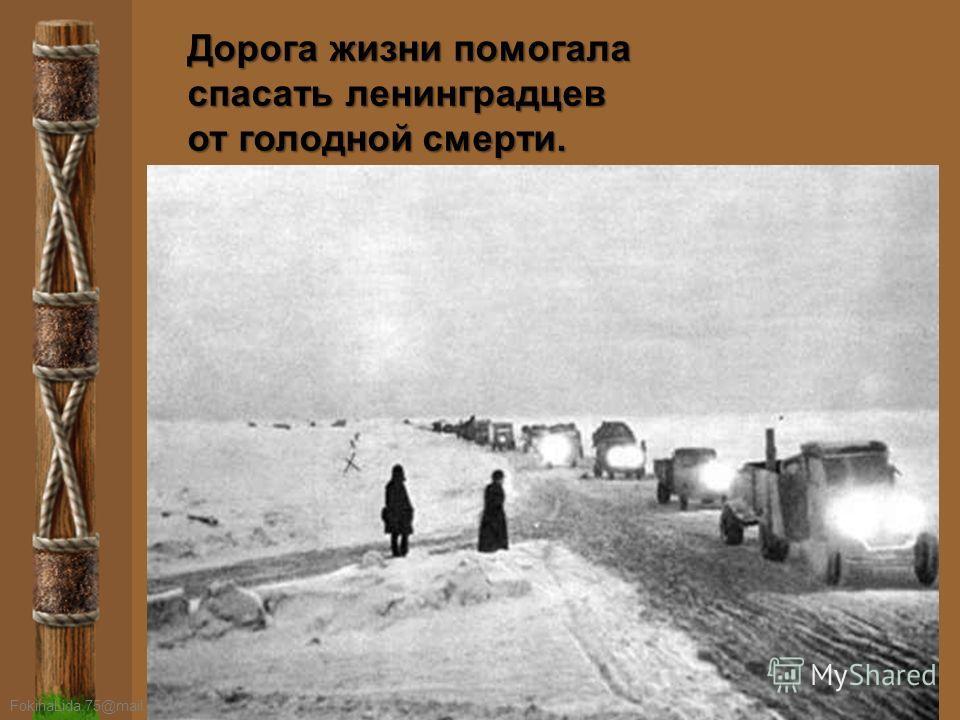 Дорога жизни помогала спасать ленинградцев от голодной смерти.