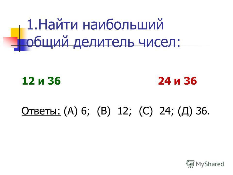 Контрольные с ответами делимость натуральных чисел