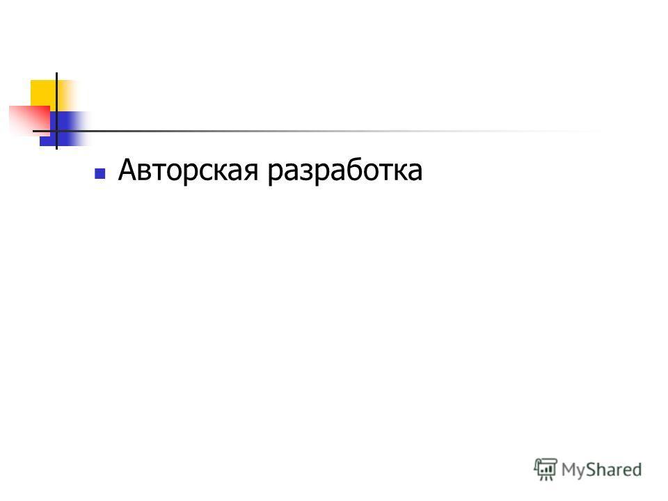 Авторская разработка