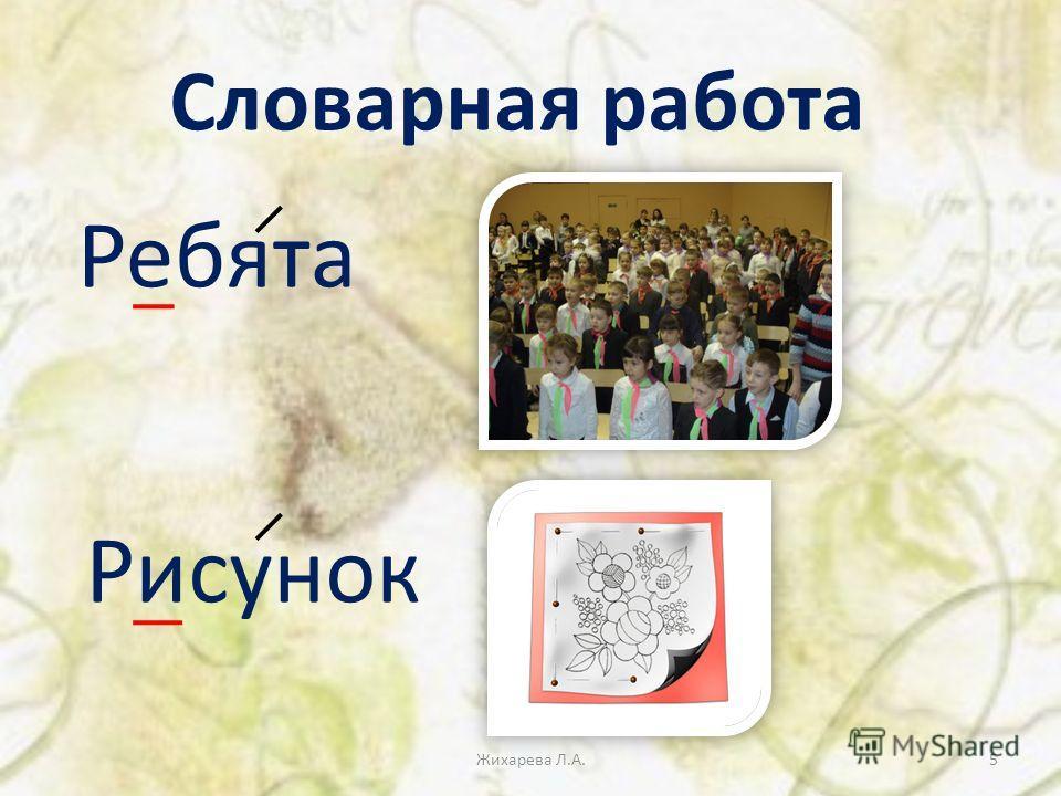 Словарная работа Ребята Рисунок 5Жихарева Л.А.