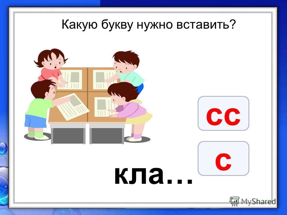 кла… сс с