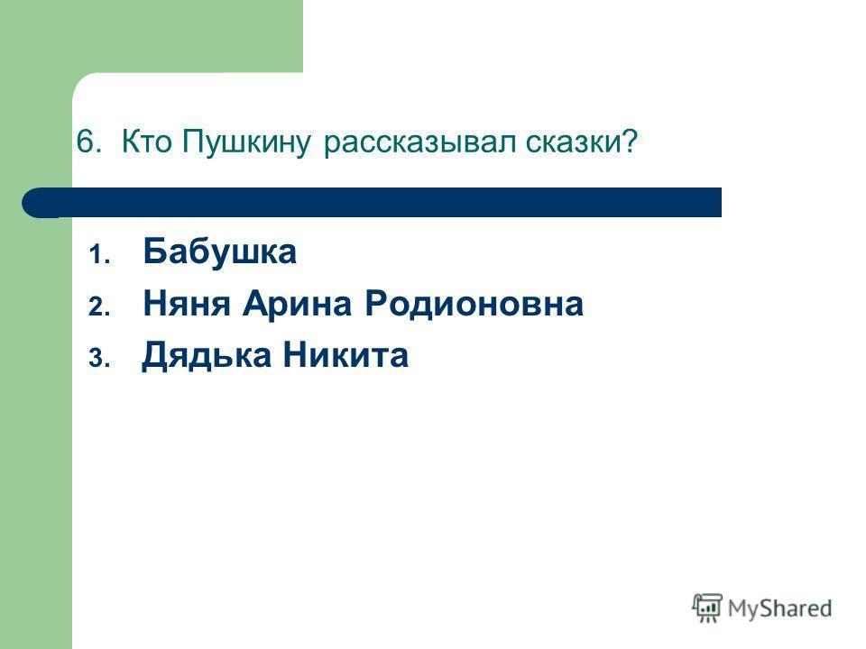 Тест по лирике пушкина 6 класс