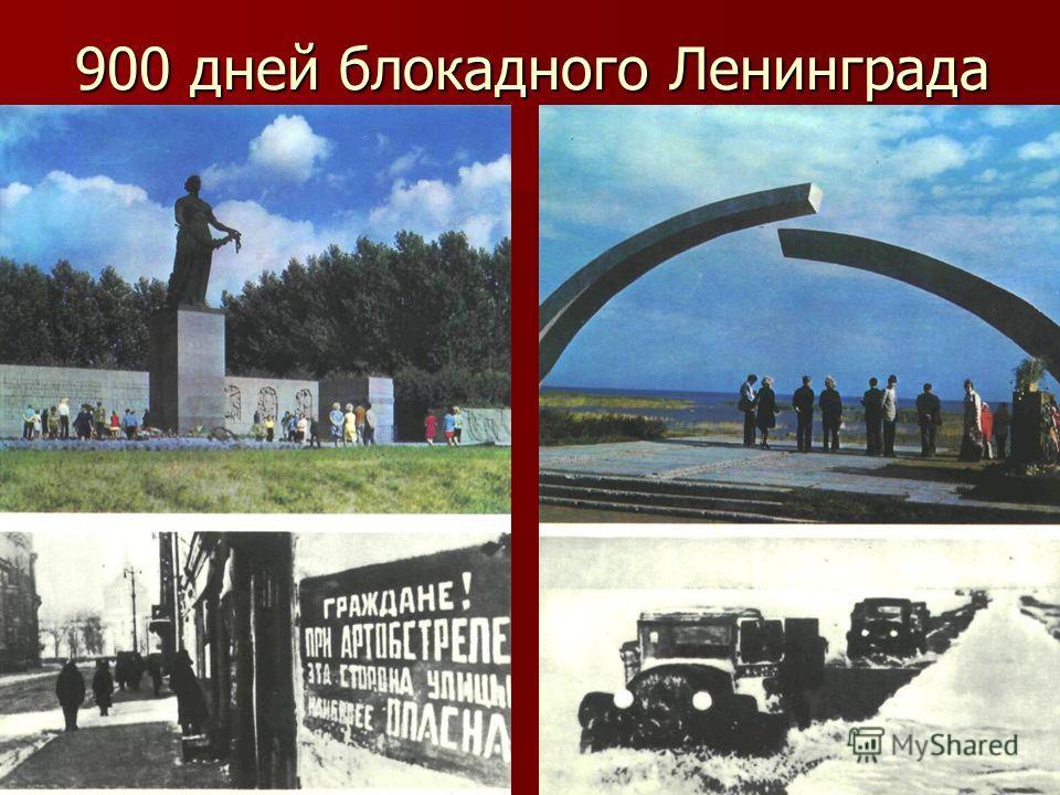 900 дней блокадного Ленинграда