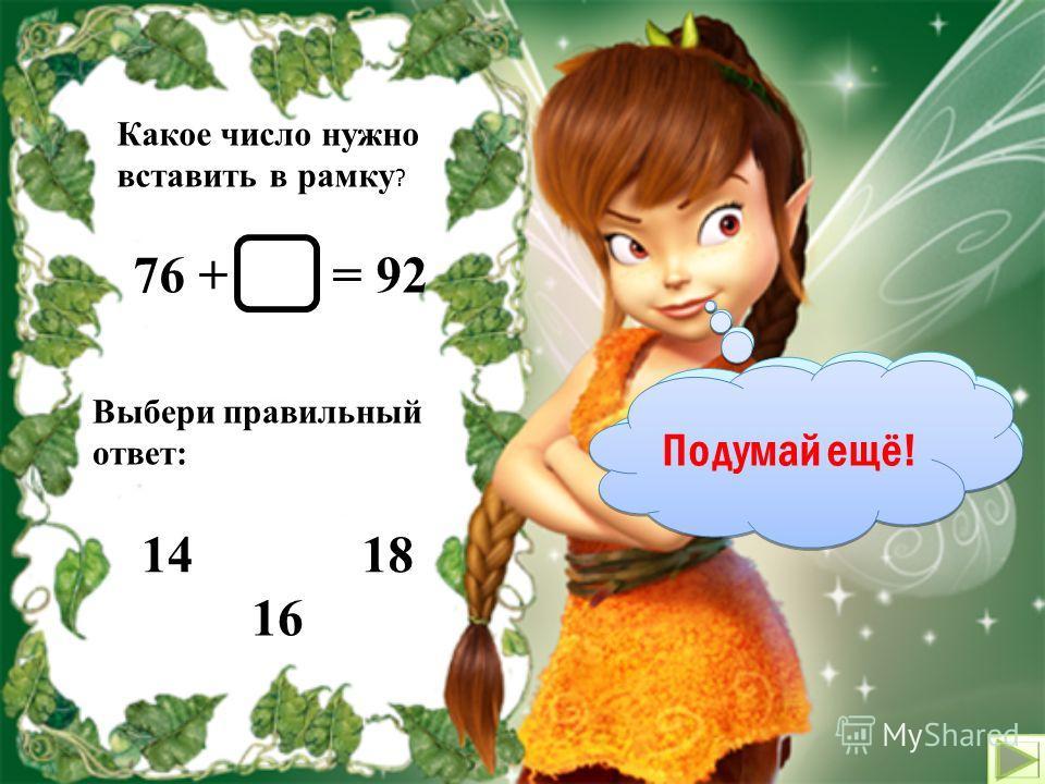 Какое число нужно вставить в рамку ? : 12 = 7 Выбери правильный ответ: 74 77 84 Молодец! Подумай ещё!