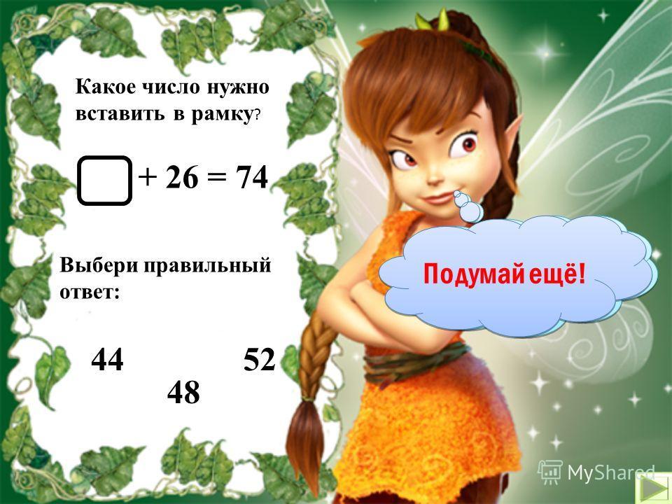 Какое число нужно вставить в рамку ? 8 · = 96 Выбери правильный ответ: 18 16 12 Молодец! Подумай ещё!