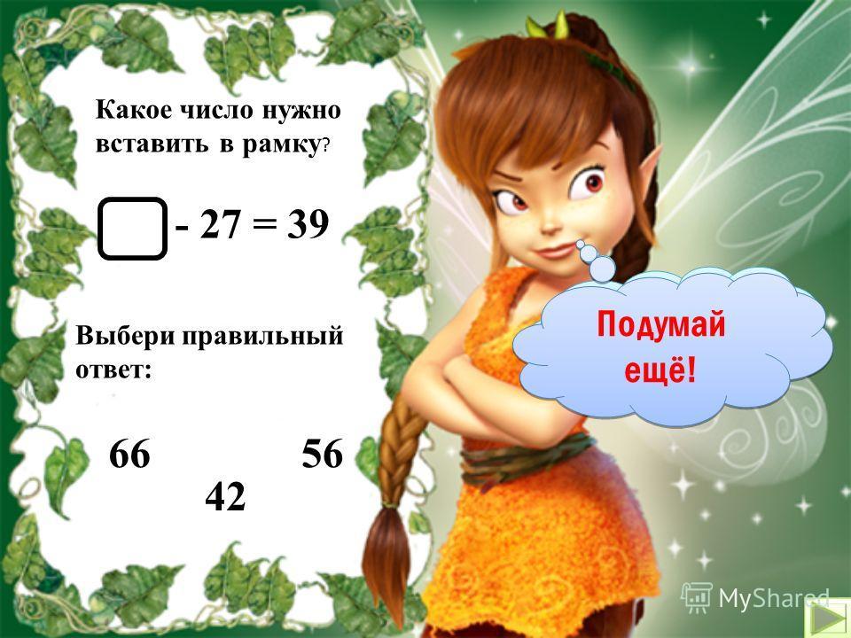 Какое число нужно вставить в рамку ? 85 : = 5 Выбери правильный ответ: 19 15 17 Молодец! Подумай ещё!