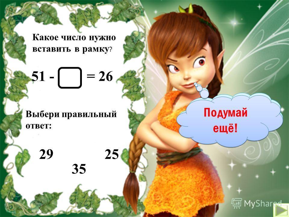 Какое число нужно вставить в рамку ? - 27 = 39 Выбери правильный ответ: 56 42 66 Молодец! Подумай ещё!