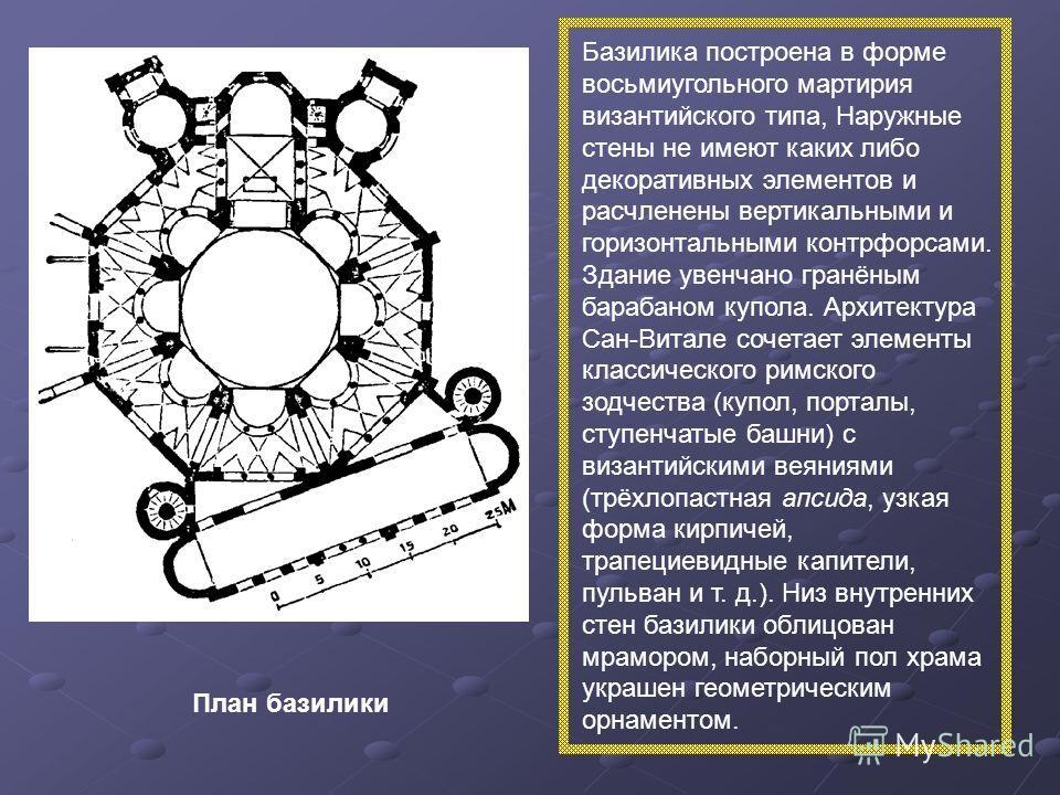 План базилики Базилика построена в форме восьмиугольного мартирия византийского типа, Наружные стены не имеют каких либо декоративных элементов и расчленены вертикальными и горизонтальными контрфорсами. Здание увенчано гранёным барабаном купола. Архи