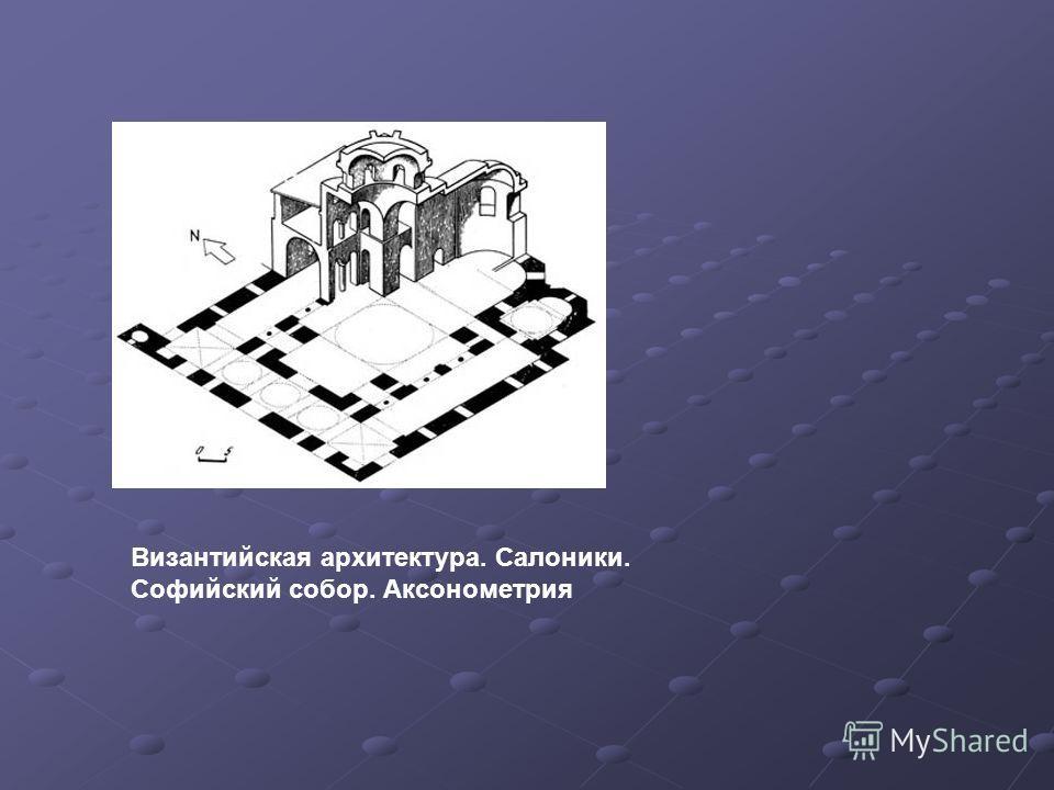 Византийская архитектура. Салоники. Софийский собор. Аксонометрия