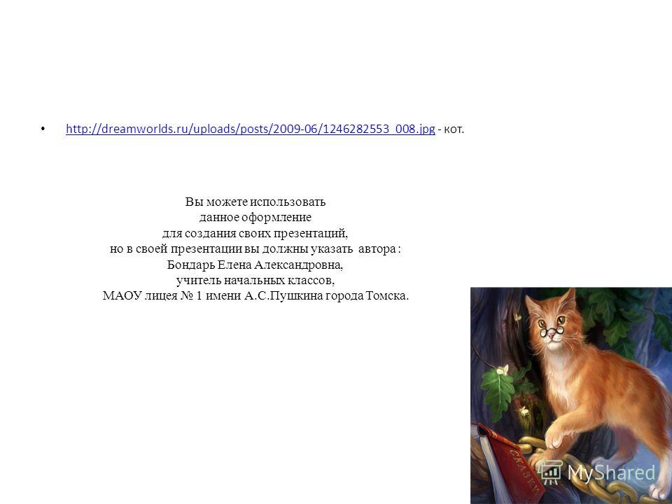http://dreamworlds.ru/uploads/posts/2009-06/1246282553_008. jpg - кот. http://dreamworlds.ru/uploads/posts/2009-06/1246282553_008. jpg Вы можете использовать данное оформление для создания своих презентаций, но в своей презентации вы должны указать а