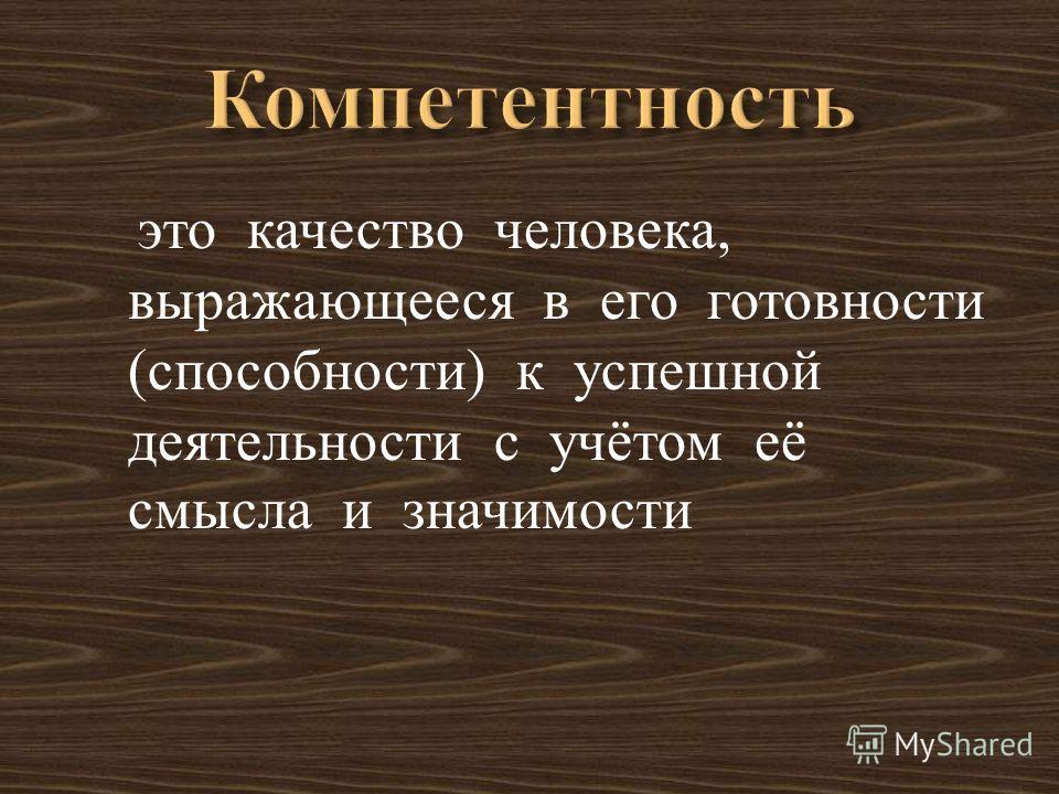 это качество человека, выражающееся в его готовности (способности) к успешной деятельности с учётом её смысла и значимости