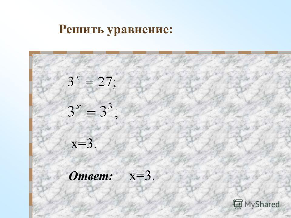 x=3. Ответ: x=3. Решить уравнение: