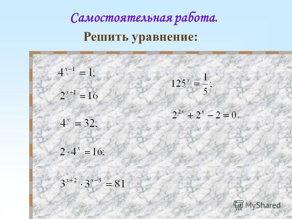 Решить уравнение: Самостоятельная работа.