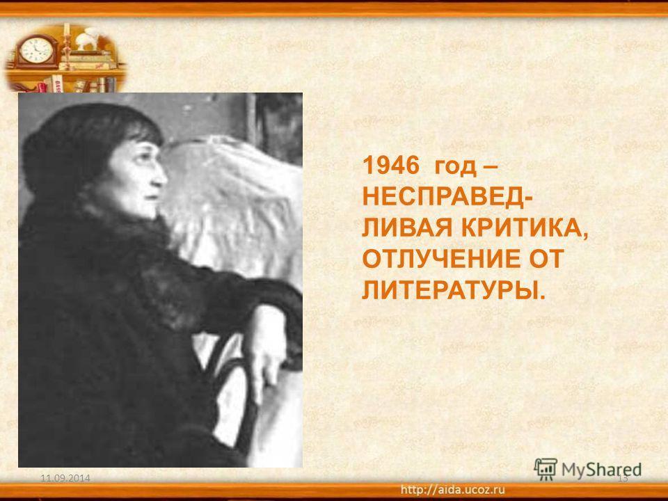 11.09.201413 1946 год – НЕСПРАВЕД- ЛИВАЯ КРИТИКА, ОТЛУЧЕНИЕ ОТ ЛИТЕРАТУРЫ.
