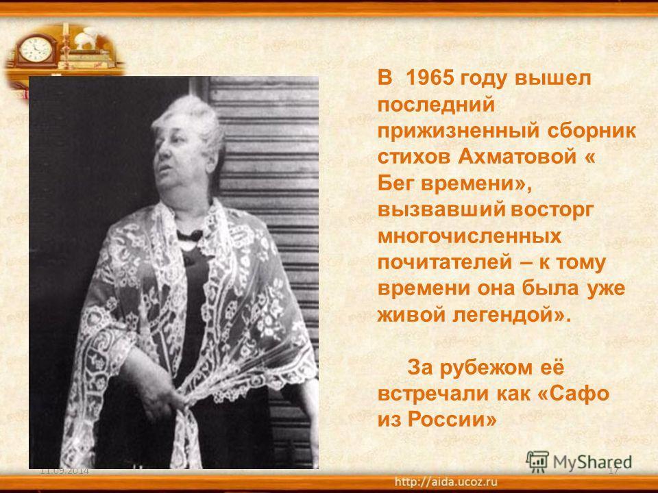 11.09.201417 В 1965 году вышел последний прижизненный сборник стихов Ахматовой « Бег времени», вызвавший восторг многочисленных почитателей – к тому времени она была уже живой легендой». За рубежом её встречали как «Сафо из России»
