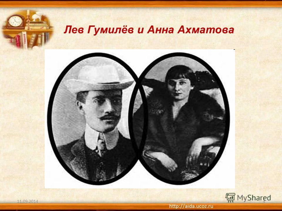 11.09.20144 Лев Гумилёв и Анна Ахматова