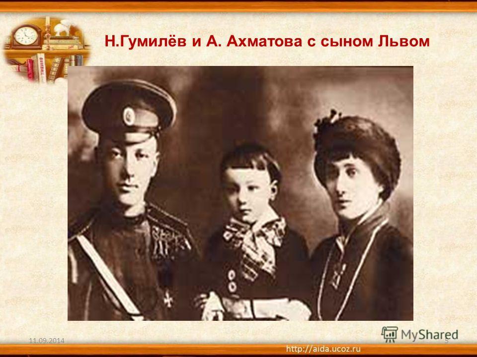 11.09.20145 Н.Гумилёв и А. Ахматова с сыном Львом