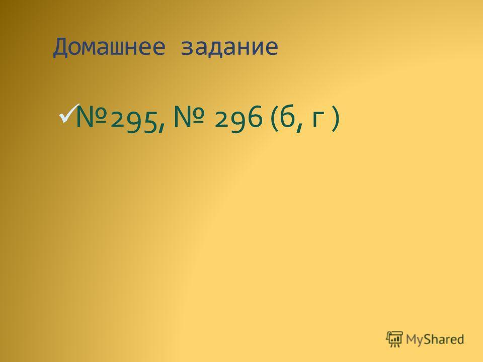 Домашнее задание 295, 296 (б, г )
