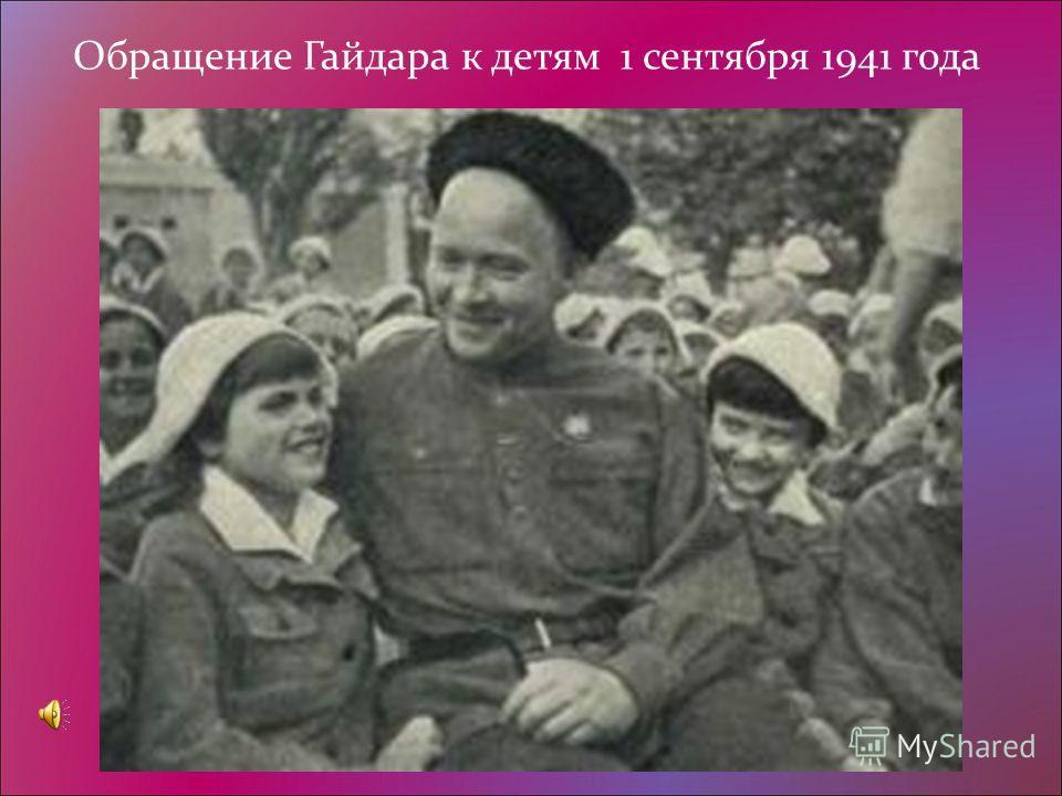 Обращение Гайдара к детям 1 сентября 1941 года