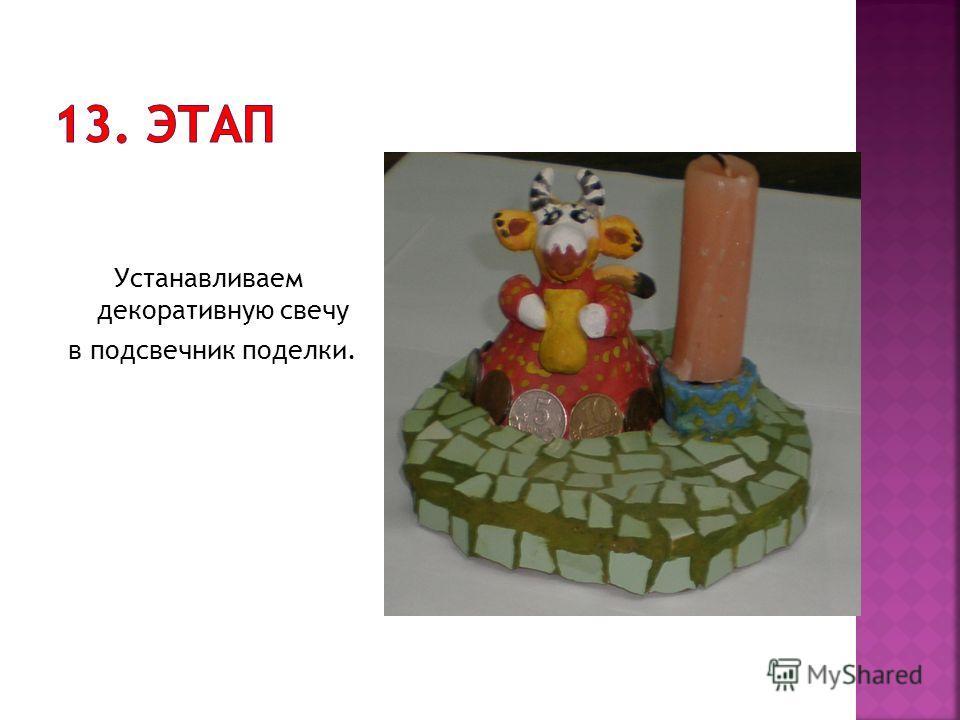 Устанавливаем декоративную свечу в подсвечник поделки.