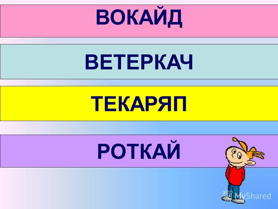 ВОКАЙД ВЕТЕРКАЧ ТЕКАРЯП РОТКАЙ