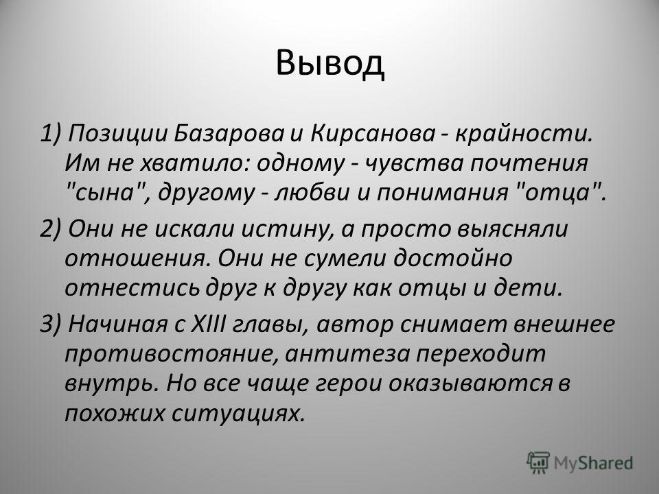 Вывод 1) Позиции Базарова и Кирсанова - крайности. Им не хватило: одному - чувства почтения