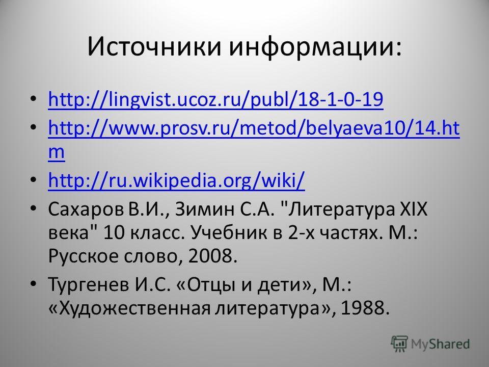 Источники информации: http://lingvist.ucoz.ru/publ/18-1-0-19 http://www.prosv.ru/metod/belyaeva10/14. ht m http://www.prosv.ru/metod/belyaeva10/14. ht m http://ru.wikipedia.org/wiki/ Сахаров В.И., Зимин С.А.