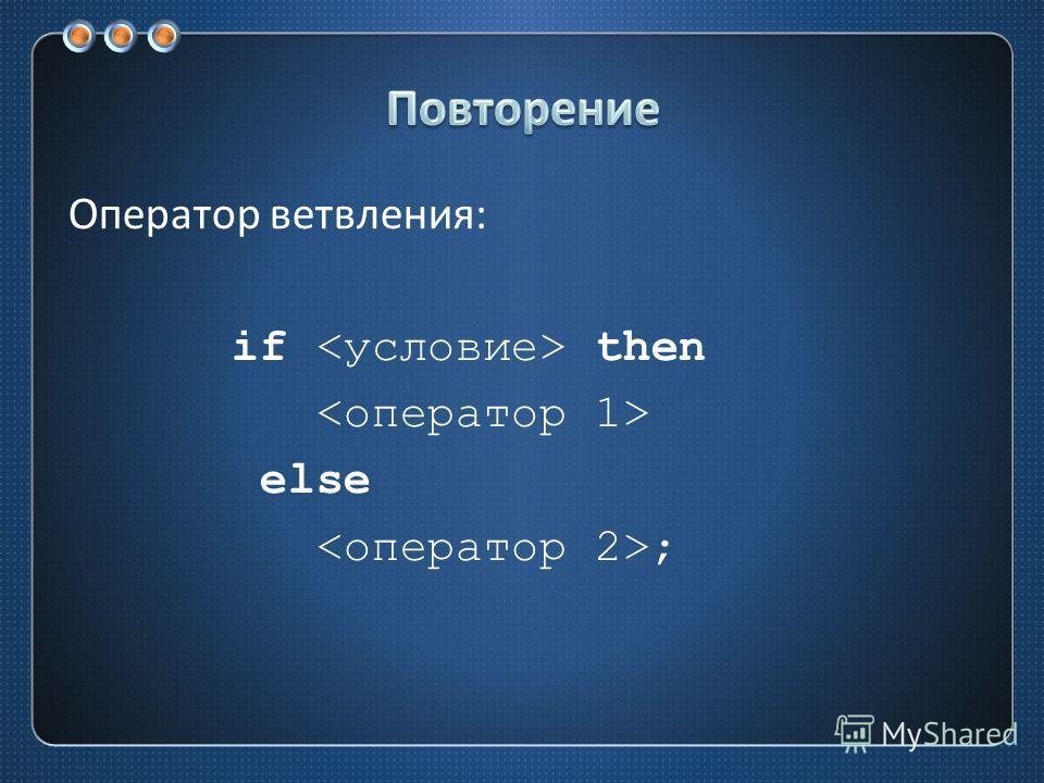 Оператор ветвления : if then else ;